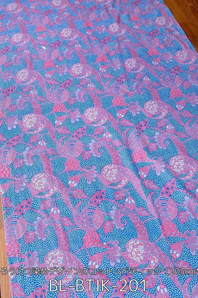 【自由に選べる5枚セット】インドネシア伝統模様 ろうけつ染めデザインのコットンバティック テーブルクロス ソファカバー 17 - インドネシア伝統模様 ろうけつ染めデザインのコットンバティック〔203cm*107cm〕(BL-BTIK-201)の写真です