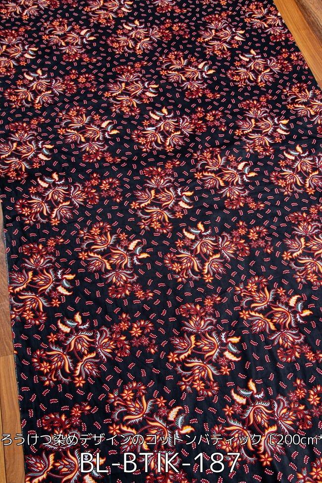 【自由に選べる5枚セット】インドネシア伝統模様 ろうけつ染めデザインのコットンバティック テーブルクロス ソファカバー 3 - インドネシア伝統模様 ろうけつ染めデザインのコットンバティック〔200cm*106cm〕(BL-BTIK-187)の写真です