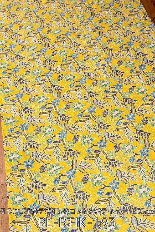 【自由に選べる5枚セット】インドネシア伝統模様 ろうけつ染めデザインのコットンバティック テーブルクロス ソファカバー 9 - インドネシア伝統模様 ろうけつ染めデザインのコットンバティック〔203cm*104cm〕(BL-BTIK-193)の写真です