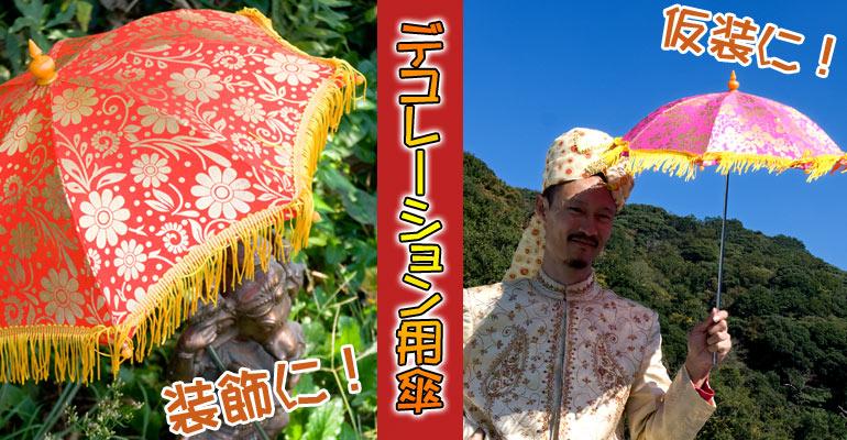 装飾用の傘