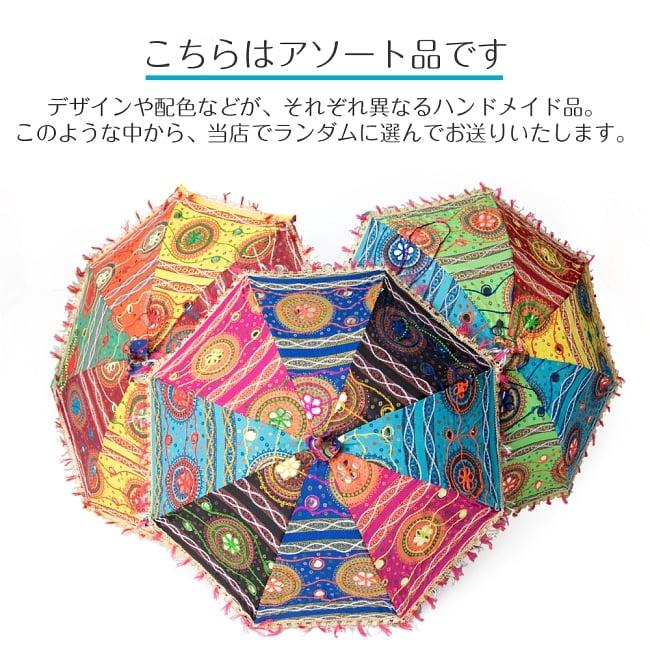 〔アソート〕インド・ラジャスタンの刺繍傘・日傘 - 直径60cm程度 3 - 手作りなので、それぞれデザインや色合いがことなります。当店で1本お選びしてランダムにお送りいたします。