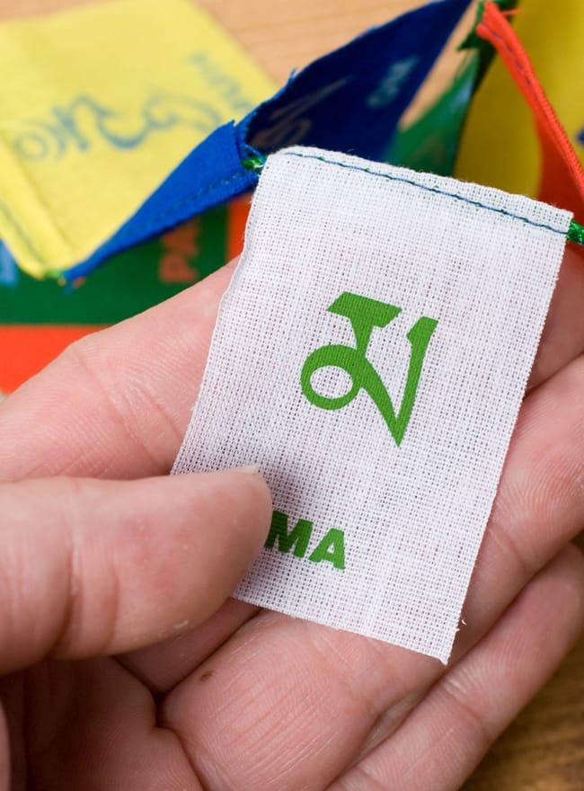 オンマニペメフムのタルチョー【約5.5cmx約3.5cm】の写真4 - 手に取ると一枚一枚はこれくらいの大きさです。
