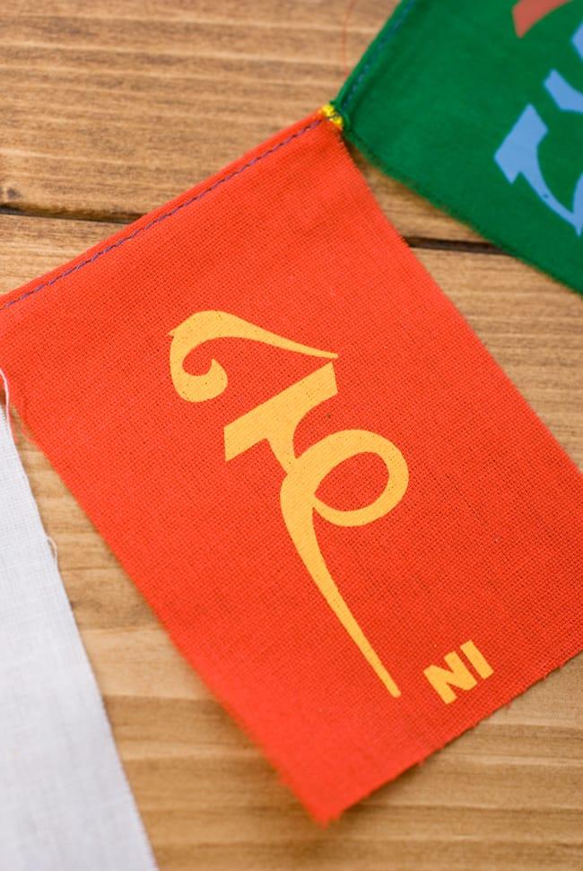 オンマニペメフムのタルチョー【約9.5cmx約7cm】 3 - キリッとした文体が美しいですね
