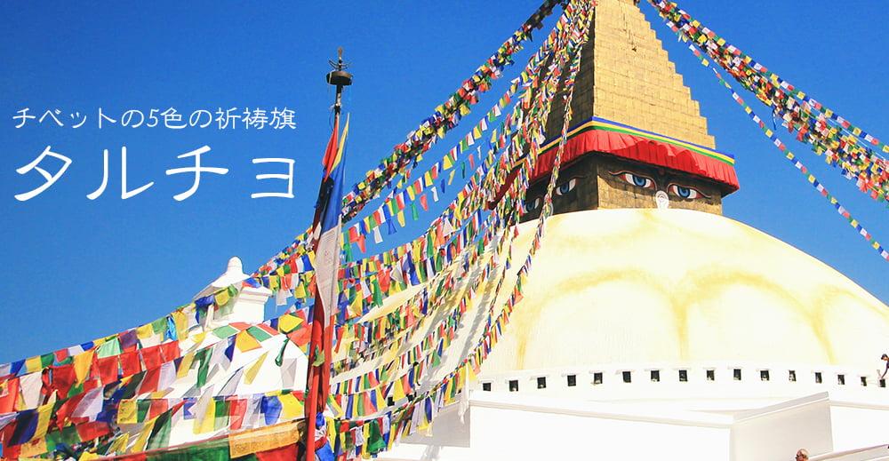 タルチョー(チベットの祈祷旗)