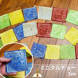 ロクタ紙タルチョー (小)