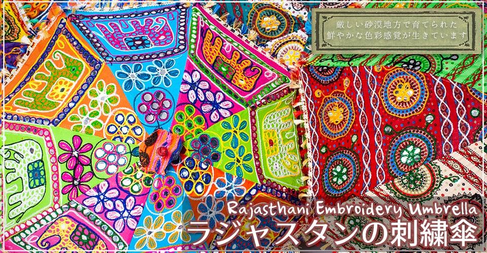 ラジャスタンの刺繍傘