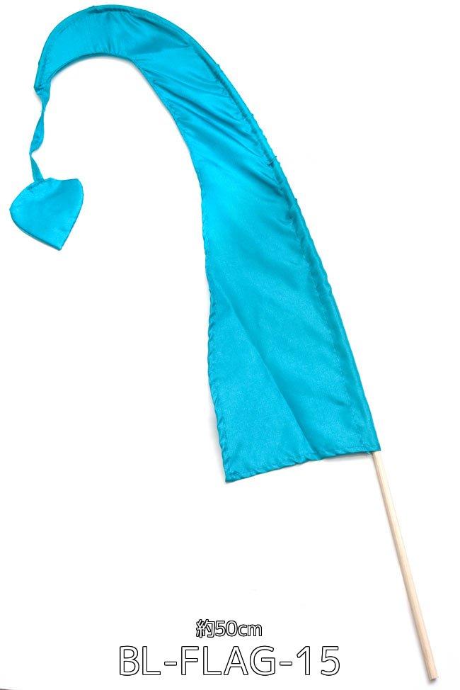 【自由に選べる3個セット】カラフルプリント - ウンブル・ウンブル(バリのぼり旗)【約50cm】 3 - [水色]カラフルプリントウンブル・ウンブル(バリのぼり旗)【約50cm】(BL-FLAG-15)の写真です