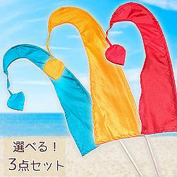 【自由に選べる3個セット】カラフルプリント - ウンブル・ウンブル(バリのぼり旗)【約50cm】
