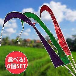 【自由に選べる6個セット】[グリーン]カラフルプリント - ウンブル・ウンブル(バリのぼり旗)【約220cm】