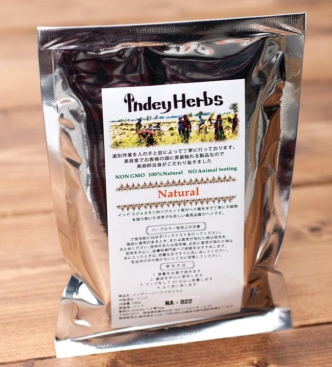 メヘンディ - Indy Herbsヘナパウダー - Naturalの写真