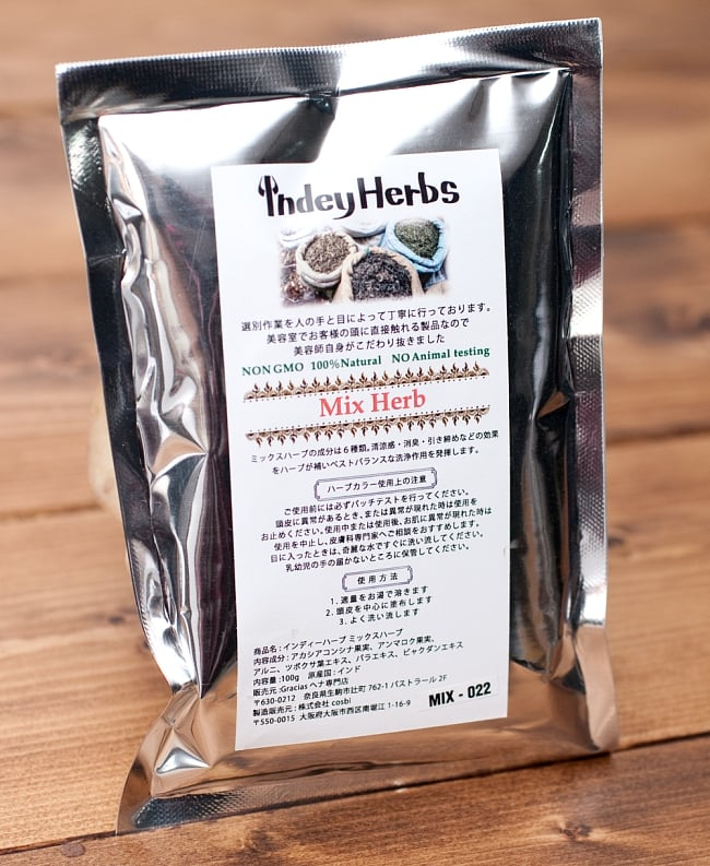 Indy Herbs Mix 洗髪用ハーブパウダー - Mix herbの写真