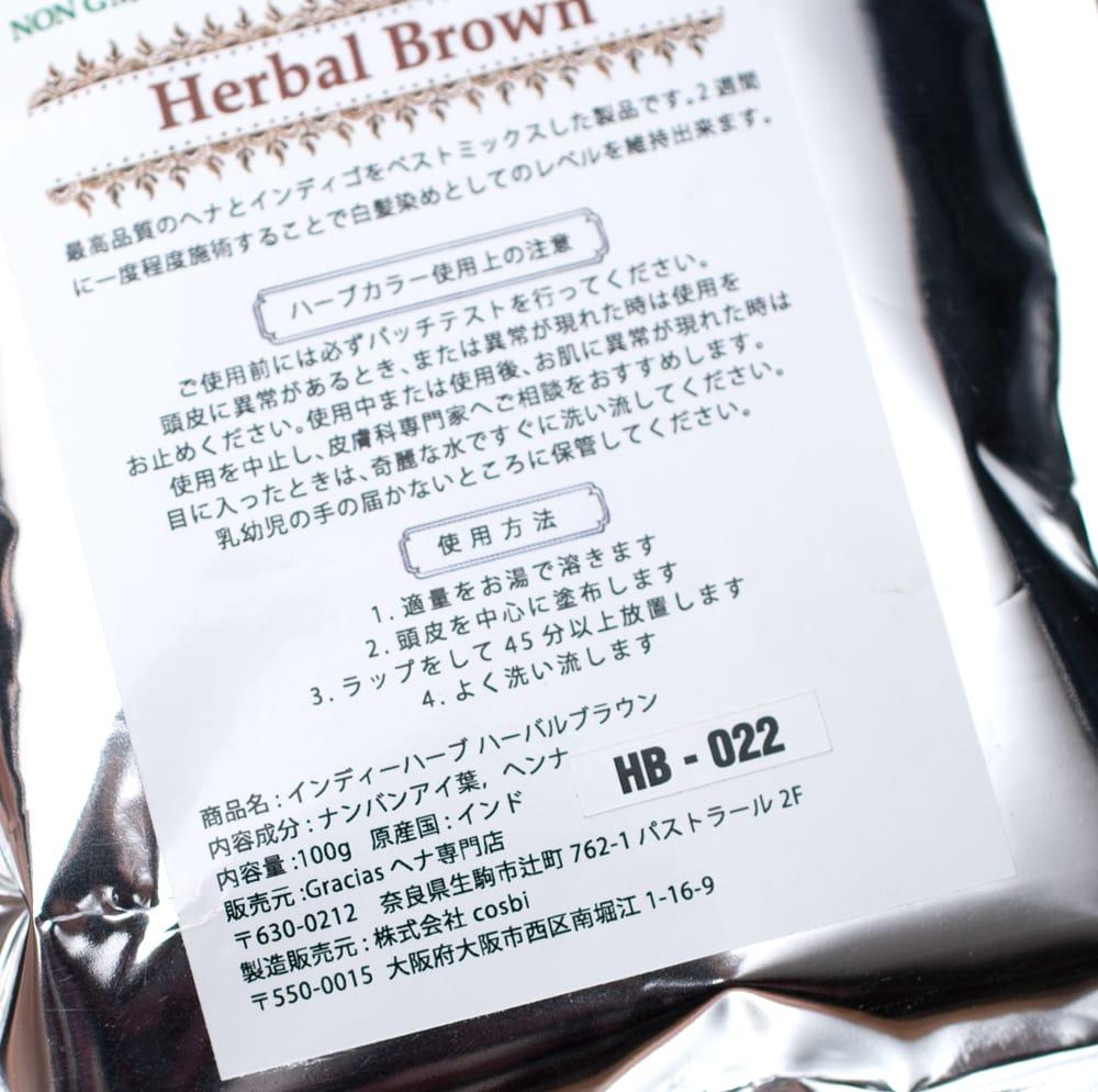 Indy Herbs Mix ヘナパウダー - Herbal Brown 4 - ラベルをアップにしてみました