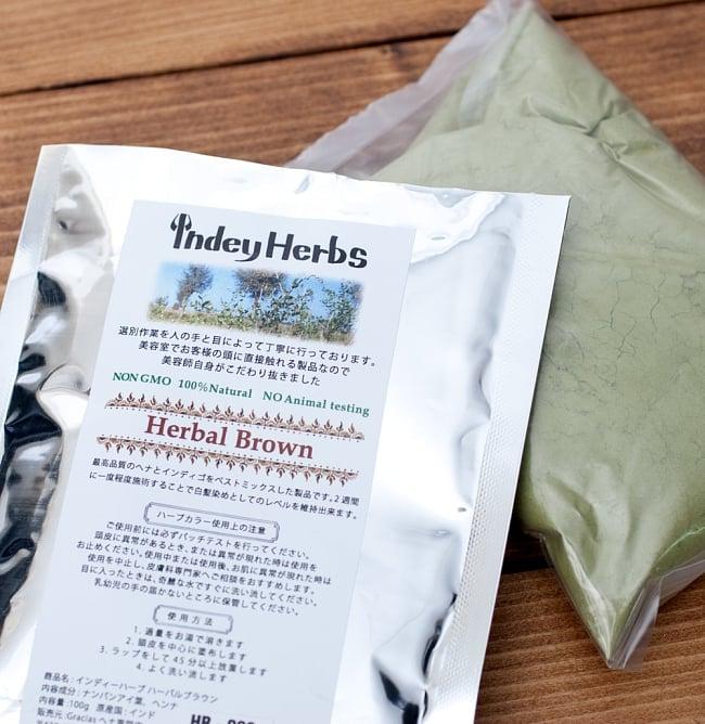 Indy Herbs Mix ヘナパウダー - Herbal Brown 5 - パッケージを開け、中を撮影してみました。綺麗な緑色です
