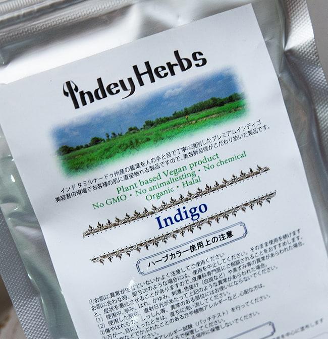 インド藍のパウダー - Indigo 3 - ラベルをアップにしてみました