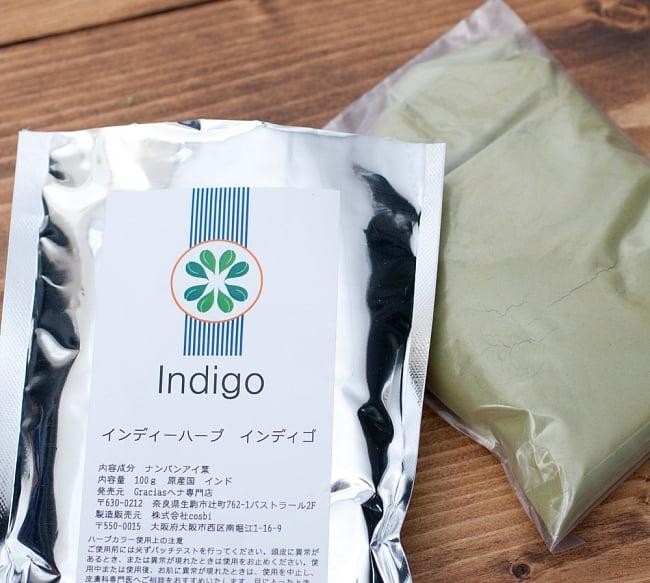 インド藍のパウダー - Indigo 5 - パッケージを開け、中を撮影してみました。綺麗な緑色です