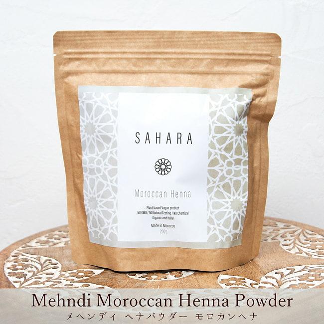 メヘンディ - Indy Herbsヘナパウダー - Sahara - モロカンヘナの写真