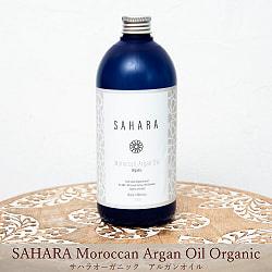 サハラ オーガニック アルガンオイル 500mlの商品写真