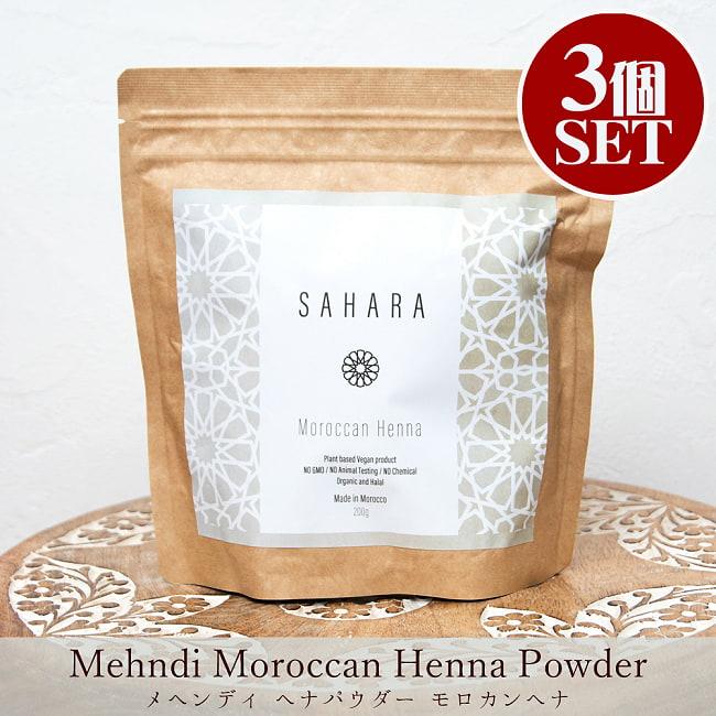 【3個セット】メヘンディ - Indy Herbsヘナパウダー - Sahara - モロカンヘナの写真
