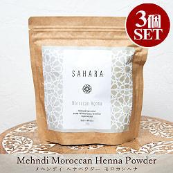 【3個セット】メヘンディ - Indy Herbsヘナパウダー - Sahara - モロカンヘナ