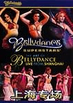 The Art of Bellydance LIVE FROM SHANGHAI