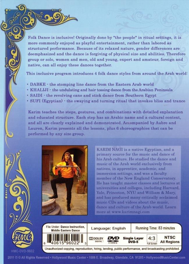 Arab Folk Dance - Dabke,Khaliji,Saidi & Sufi[DVD] 2 -