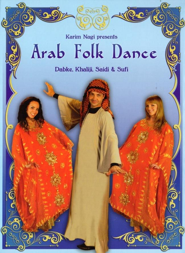 Arab Folk Dance - Dabke,Khaliji,Saidi & Sufi[DVD]の写真