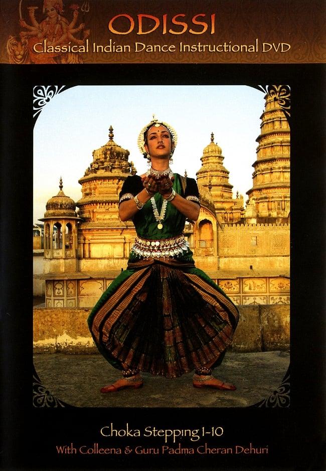 ODISSI - Classical Indian Dance Instructional DVD[Choka Stepping1-10]  Colleena Shaktiの写真