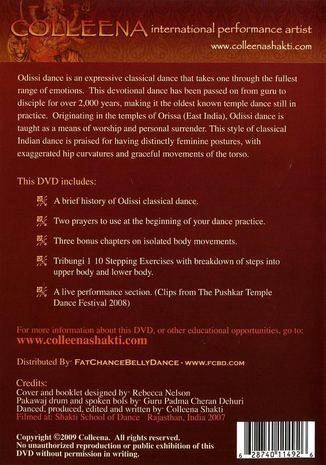 ODISSI - Classical Indian Dance Instructional DVD[Tribungi Stepping - Volume 2] Colleena Shaktiの写真2 -