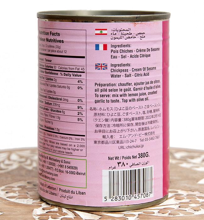 ひよこ豆と白ゴマのペースト ‐ ホムモス ‐ Hommos 【B.Mechaalany&Sons】 2 - 裏面にはアラビア語を含め、4ヶ国語で記述がございます