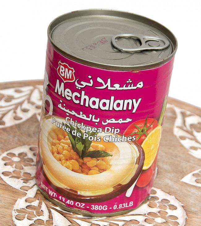 ひよこ豆と白ゴマのペースト ‐ ホムモス ‐ Hommos 【B.Mechaalany&Sons】 3 - ひよこ豆のペーストをたくさん食べることが出来ますよ。
