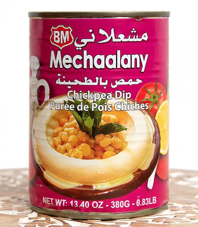 ひよこ豆と白ゴマのペースト ‐ ホムモス ‐ Hommos 【B.Mechaalany&Sons】の写真