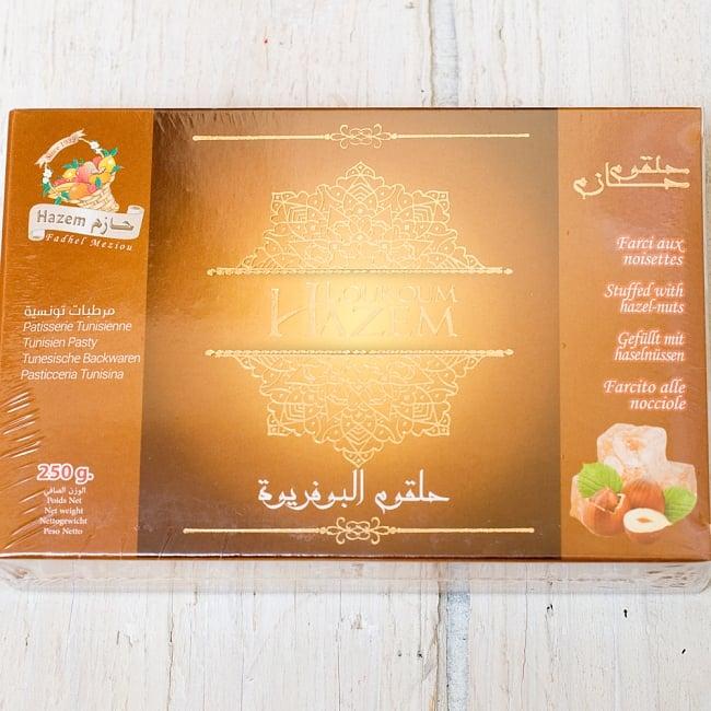 アラブのスイーツ ロクム(ヘーゼルナッツ入り)【Hazem】の写真