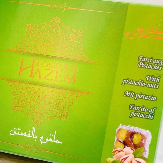 アラブのスイーツ ロクム(ピスタチオ入り)【Hazem】 2 - 手に取るとこれくらいの大きさです