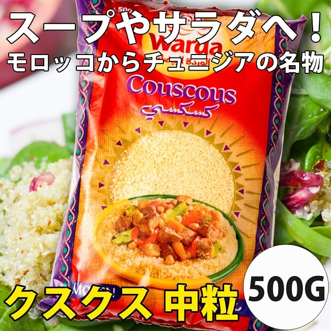 クスクス 中粒 - COUS COUS Middle Grain 500g 【Rose Blanche】の写真