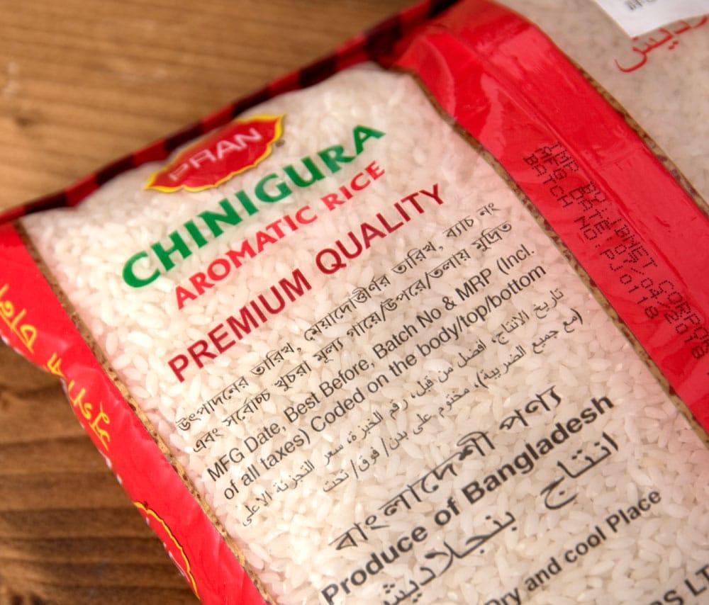 [PRAN]CHINIGURA - バングラデッシュの香り米 - チニグラ米[1Kg] 4 - 裏面です
