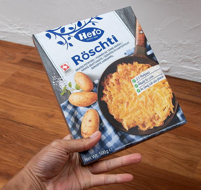 スイス料理 ロスティ - Roschti 【Hero】 5 - 手に持ってみました。この一箱で約20cmのフライパンで一回分の量があります。