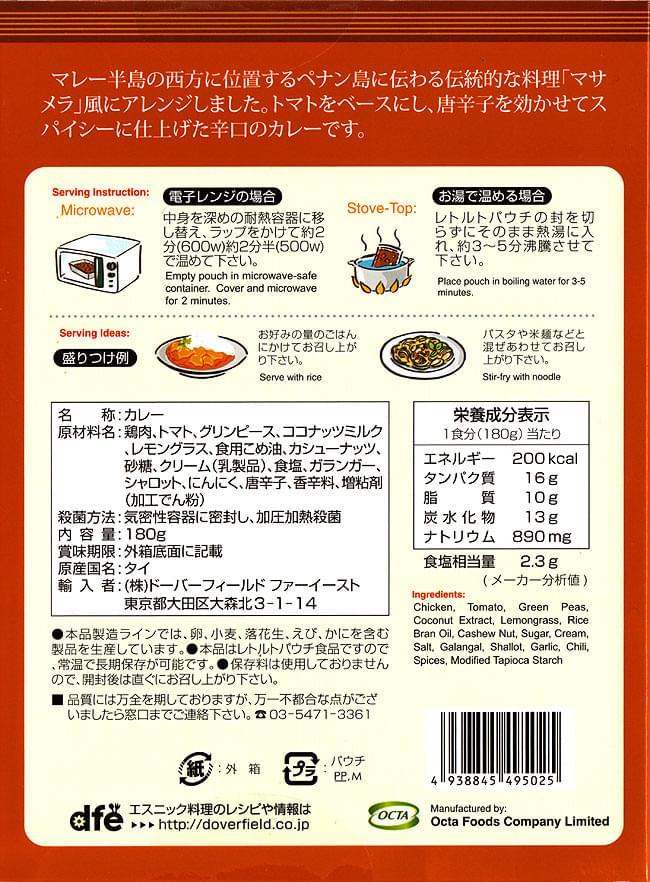 ペナン風 スパイシー トマト チキン カレー 【dfe】 2 - 裏側の写真です