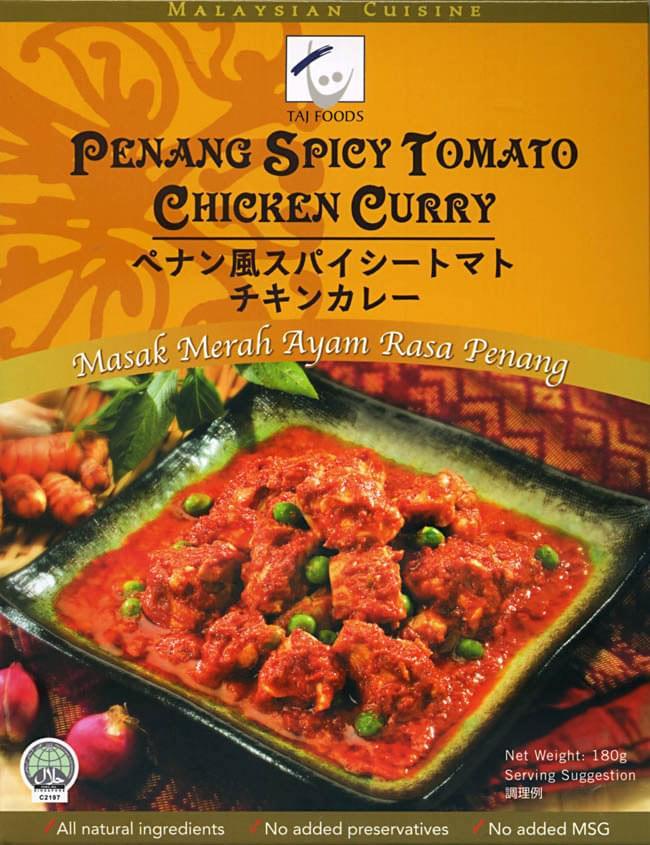 ペナン風 スパイシー トマト チキン カレー 【dfe】 4 - こちらのデザインのパッケージでのお届けになる場合がございます。