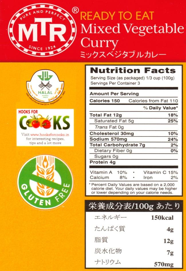 Mixed Veg. Curry - 野菜カレー[MTRカレー] 2 - 当店のスタッフが味見をして作った分析表です。メーカー正式発表のものではないので、目安程度にお考えください。野菜のカレーにしては辛さも控えめで、クリーミーです。