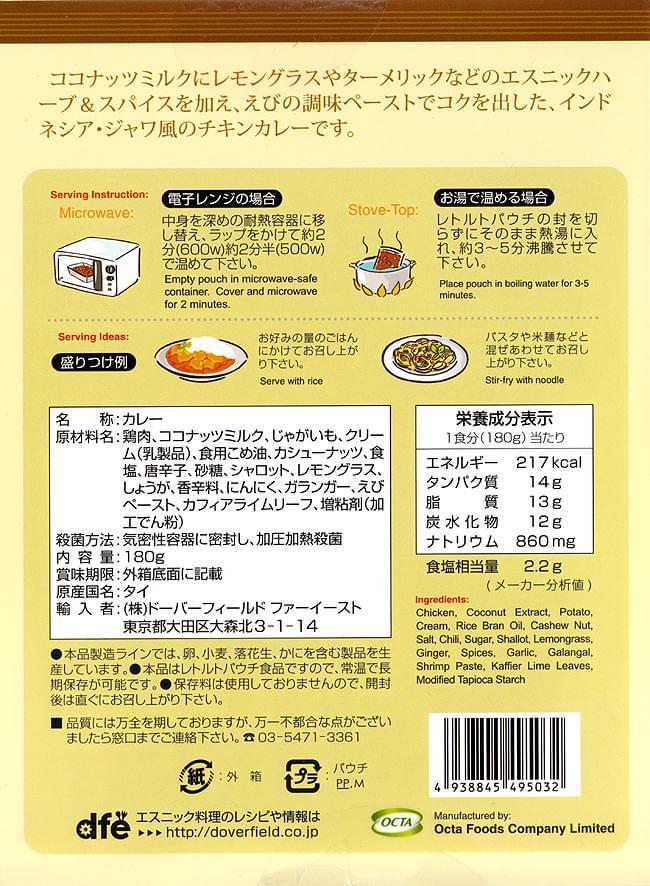 ジャワ風 ココナッツ チキン カレー 【dfe】 2 - 裏側の写真です
