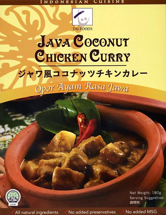 ジャワ風 ココナッツ チキン カレー 【dfe】 4 - こちらのパッケージでのお届けになる場合がございます。
