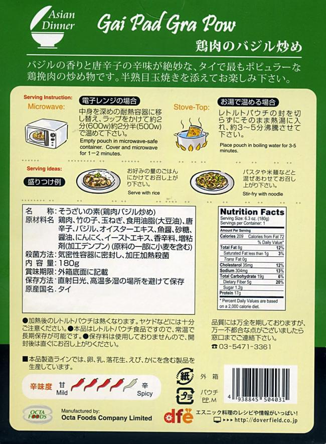 鶏肉の バジル炒め 【KITCHEN88】の写真2 - 電子レンジで約2分、沸騰したお湯で3〜5分で出来あがり。ご飯にかけても美味しいですがパスタやビーフン、フォーなどど合わせても美味しいですよ。