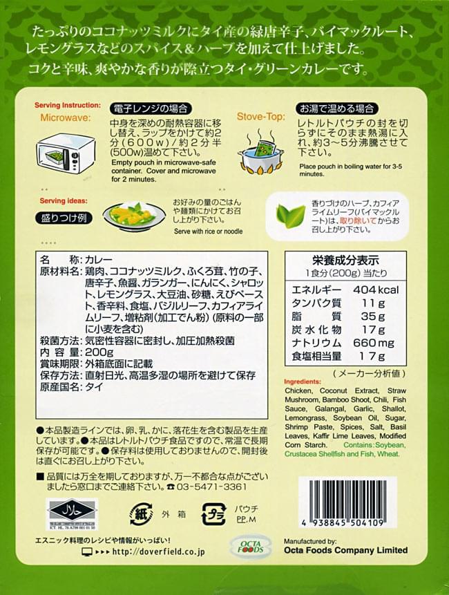 グリーンカレー【タイカレー・チキン】 【KITCHEN88】 2 - 電子レンジで約2分、沸騰したお湯で3〜5分で出来あがり。ご飯にかけても美味しいですがパスタやビーフン、フォーなどど合わせても美味しいですよ。