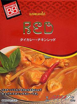 タイ カレー チキン レッド カレー 【KITCHEN88】(FD-INSCRY-128)