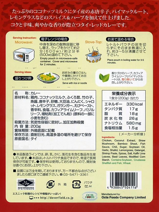 タイ カレー チキン レッド カレー 【KITCHEN88】 2 - 電子レンジで約2分、沸騰したお湯で3〜5分で出来あがり。ご飯にかけても美味しいですがパスタやビーフン、フォーなどど合わせても美味しいですよ。