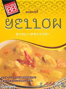 タイ カレー チキン イエロー 【KITCHEN88】(FD-INSCRY-129)