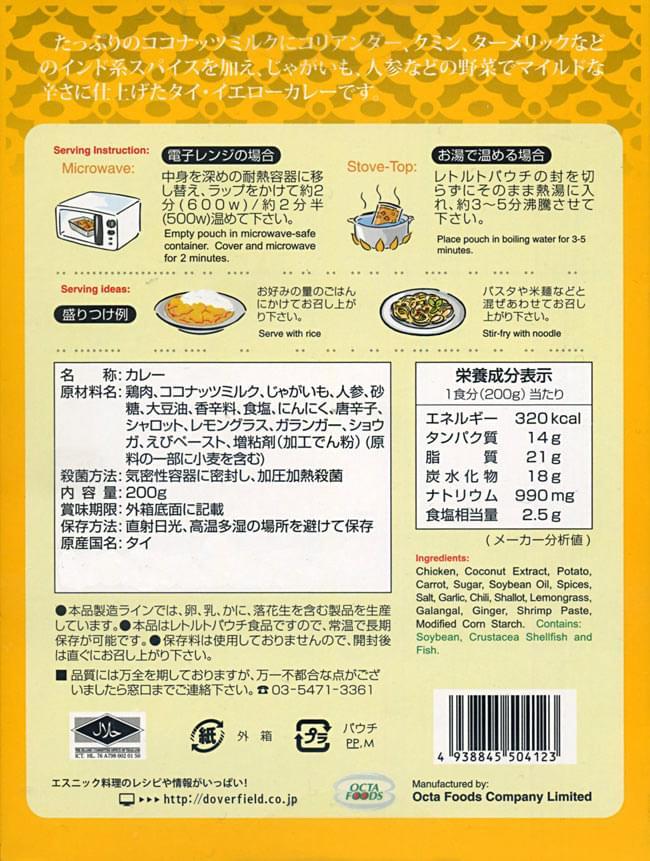 タイ カレー チキン イエロー 【KITCHEN88】 2 - 電子レンジで約2分、沸騰したお湯で3〜5分で出来あがり。ご飯にかけても美味しいですがパスタやビーフン、フォーなどど合わせても美味しいですよ。