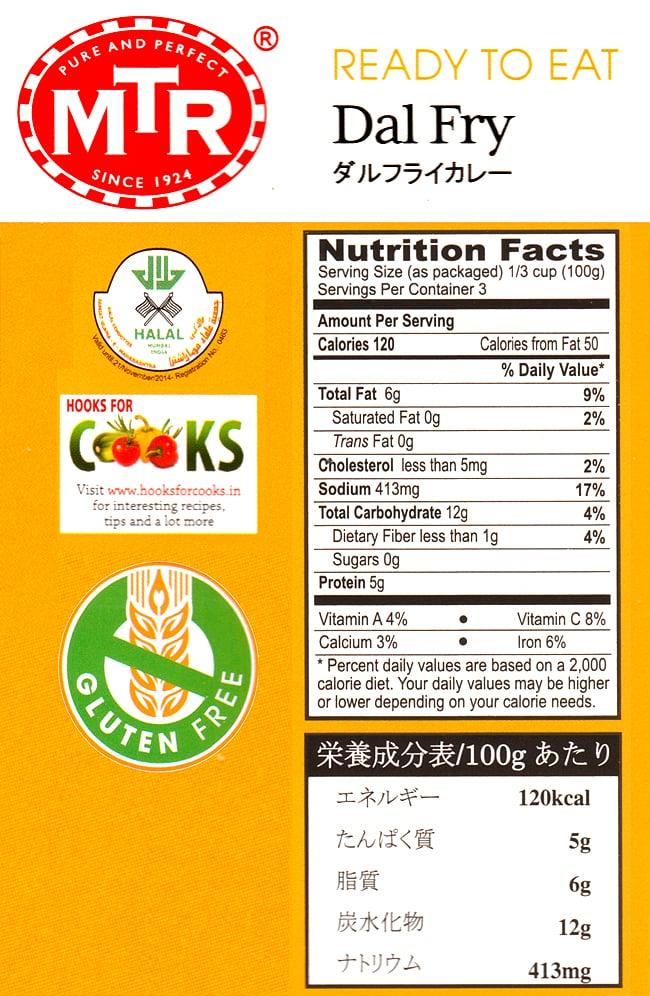 Dal Fry - 豆カレー 2 - 栄養成分表です。インドハラル認証、グルテンフリーなどなど。