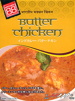 インド カレー バター チキン 【KITCHEN88】(FD-INSCRY-130)