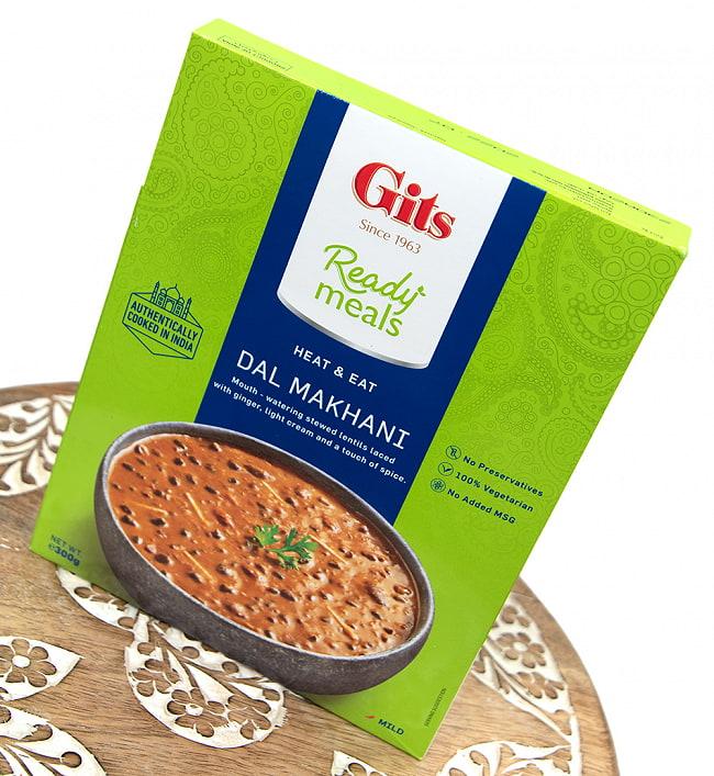 ダル マカニ - Dal Makhani - 豆とバターのカレー 【Gits】の写真2 -